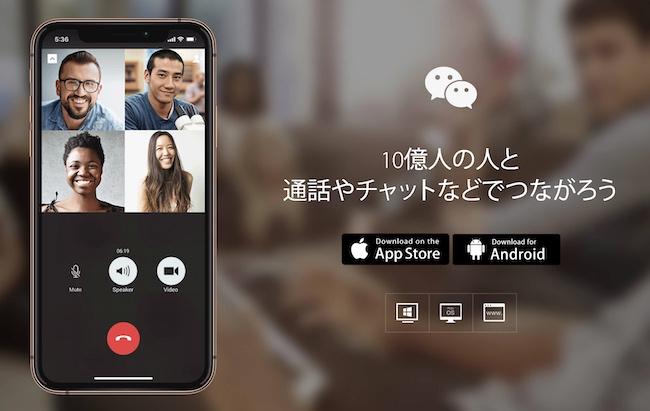 WeChat中国語翻訳