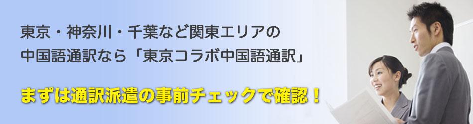 東京 中国語通訳
